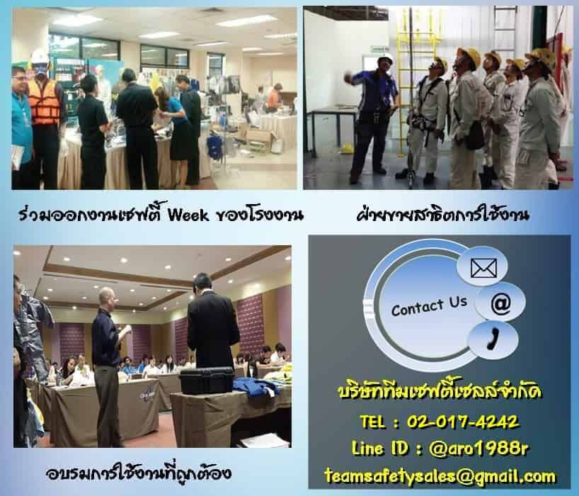 http://www.supersafetythailand.com/wp-content/uploads/2013/08/Contact-us-1.jpg