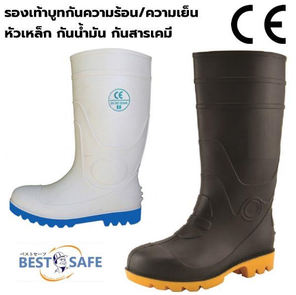 Sale รองเท้าเซฟตี้กันความเย็น กันความร้อน กันสารเคมี ทำงานหนักได้