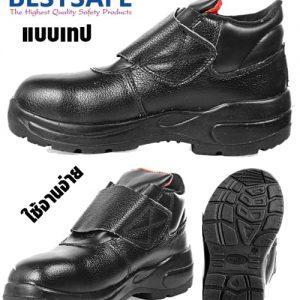 รองเท้า หัว เหล็ก ราคา ถูก