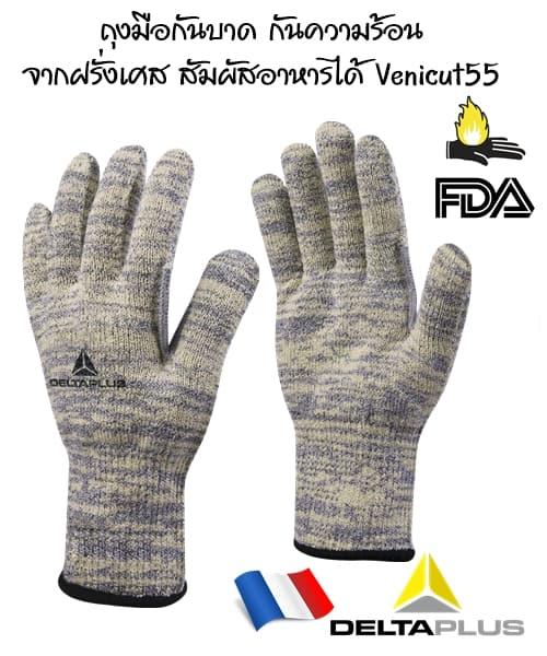 ถุงมือกันบาด กันร้อน สัมผัสอาหารได้ รุ่น Venicut55
