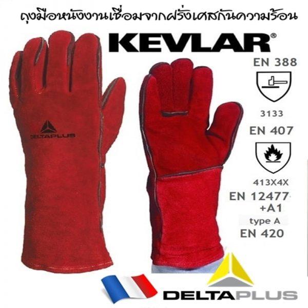 ถุงมือหนังเย็บด้วยด้าย Kevlar รุ่น CA615K