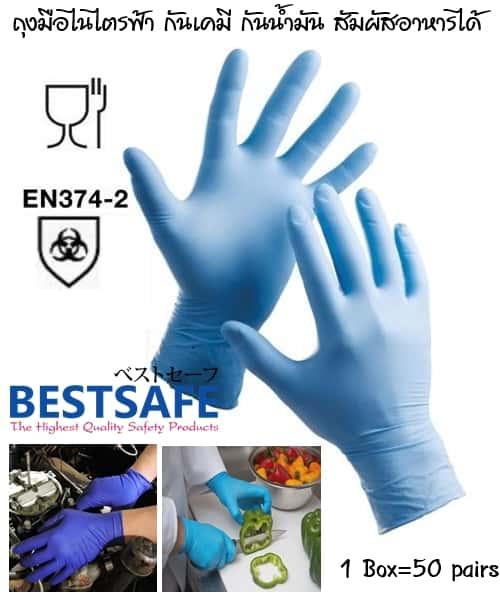 ถุงมือไนไตร ถุงมือยางไนไตร สีฟ้า แบบกระชับมือ 1 กล่องบรรจุ 50 คู่