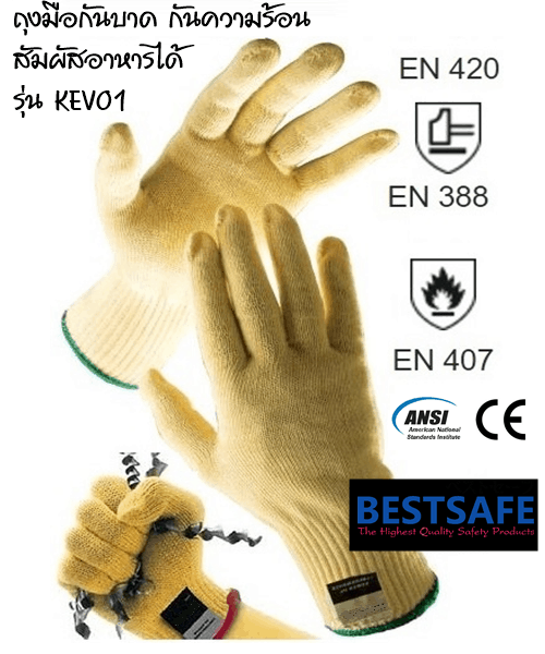 ถุงมือ KEV01