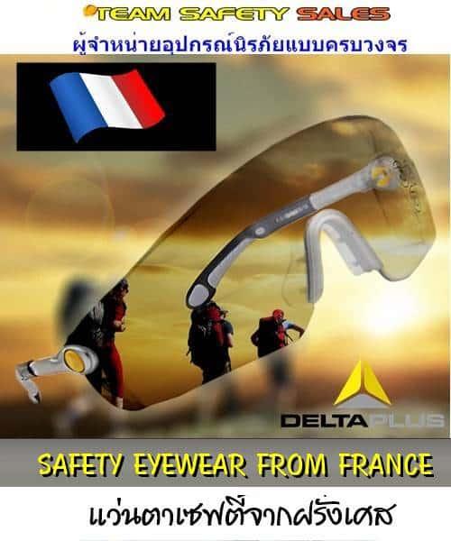 แว่นตาเซฟตี้นิรภัยจากฝรั่งเศสทรง Sport รุ่น Lipari