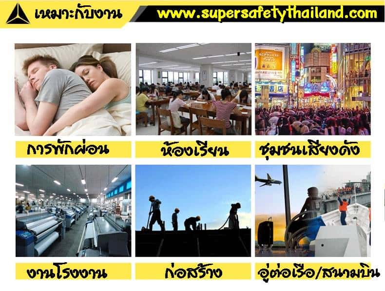 http://www.supersafetythailand.com/wp-content/uploads/2016/12/%E0%B8%97%E0%B8%B5%E0%B9%88%E0%B8%84%E0%B8%A3%E0%B8%AD%E0%B8%9A%E0%B8%AB%E0%B8%B9%E0%B8%A5%E0%B8%94%E0%B9%80%E0%B8%AA%E0%B8%B5%E0%B8%A2%E0%B8%87-6.jpg