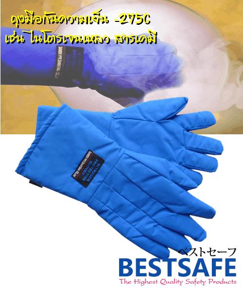 ถุงมือไนไตรเจนเหลว