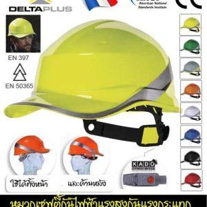 หมวกเซฟตี้นิรภัยกันไฟฟ้าแรงสูง กันแรงกระแทก เสริมแถบสะท้อนแสงจากฝรั่งเศส