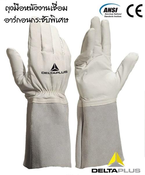 ถุงมือหนังเชื่อมอาร์กอนจากฝรั่งเศส รุ่น TIG15K