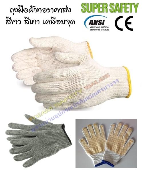 ถุงมือผ้าทอคุณภาพสูง สีขาว สีเทา และเคลือบจุด ราคาส่ง