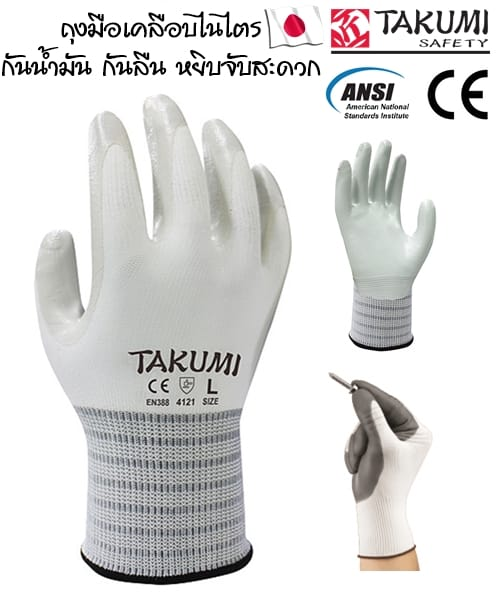 ถุงมือเคลือบไนไตร กันน้ำมัน จากญี่ปุ่น รุ่น NB620