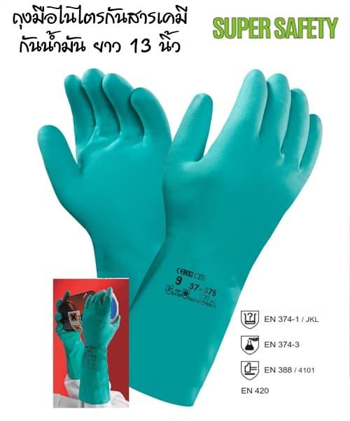AMAZING ถุงมือยางไนไตรป้องกันน้ำมันกันสารเคมียาว 13 นิ้ว