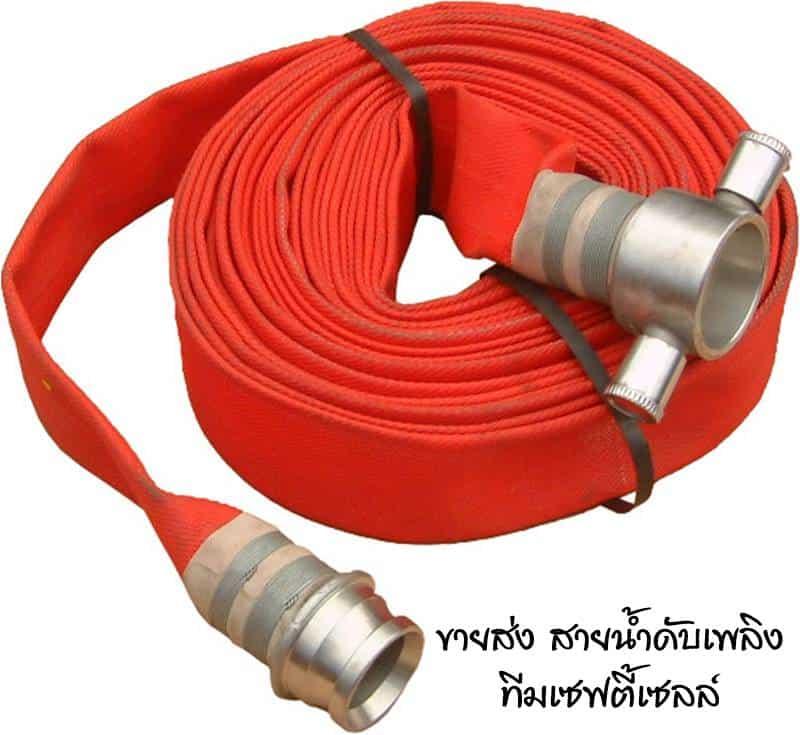 http://www.supersafetythailand.com/wp-content/uploads/2017/02/fire-hose-assembly_l.jpg