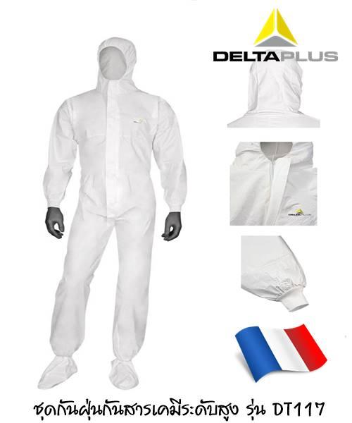 ชุดป้องกันสารเคมี กันฝุ่น ระดับสูง รุ่น DT117
