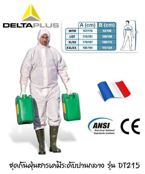ชุดป้องกันสารเคมี กันฝุ่น ระดับปานกลาง รุ่น DT215
