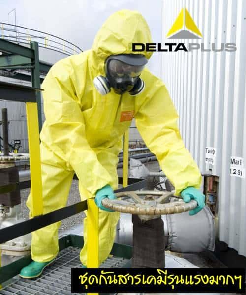 ชุดป้องกันสารเคมี กันฝุ่น ระดับรุนแรงมาก รุ่น DT300