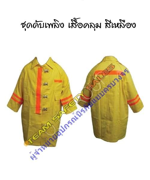 ชุดดับเพลิง เสื้อคลุม สีเหลือง