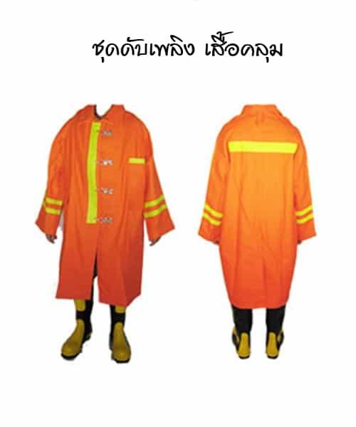 ชุดดับเพลิง เสื้อคลุมสีส้ม (สามารถผลิตสีต่างๆได้)