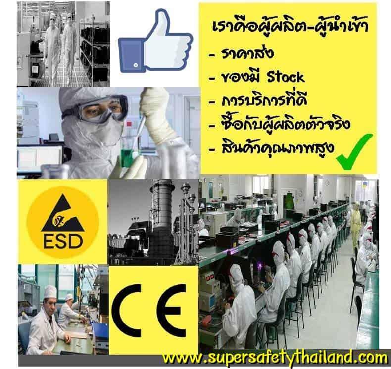 http://www.supersafetythailand.com/wp-content/uploads/2017/03/%E0%B8%8A%E0%B8%B8%E0%B8%94-ESD-6.jpg