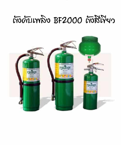 ถังดับเพลิง BF2000 ถังสีเขียว