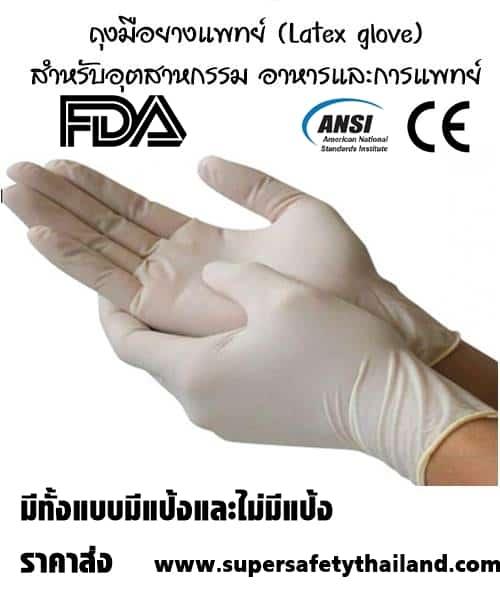 ถุงมือแพทย์ ถุงมือยาง ถุงมือยางทางการแพทย์ถุงมือตรวจโรค (แบบไม่มีแป้ง อย่างดี)