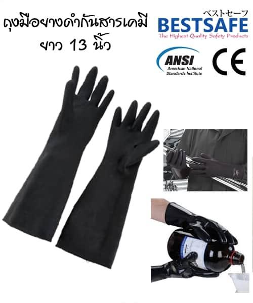 ถุงมือยางดำป้องกันน้ำมันกันสารเคมียาว 13 นิ้ว หนา ทน กันได้ดี