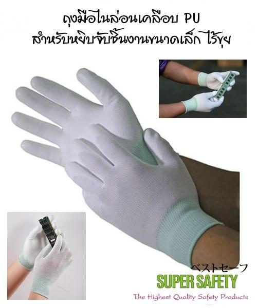ถุงมือไนล่อนเคลือบ PU เต็มฝ่ามือสีขาวจากญี่ปุ่น