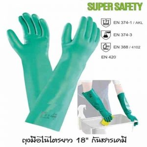 ถุงมือยางไนไตรป้องกันน้ำมันกันสารเคมียาว 18 นิ้ว