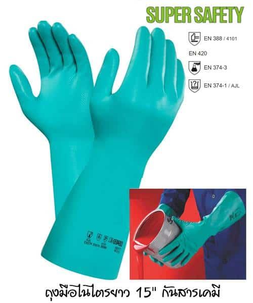 ถุงมือยางไนไตรป้องกันน้ำมันกันสารเคมียาว 15 นิ้ว