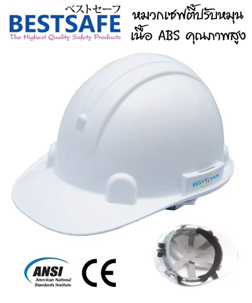 หมวกเซฟตี้นิรภัยแบบปรับหมุน ABS กันความร้อนสูง คุณภาพสูง รุ่น G-Guard