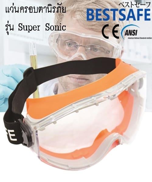 แว่นครอบตาเซฟตี้นิรภัยคุณภาพสูง รุ่น Super Sonic