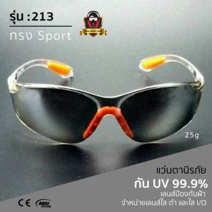 Amazing แว่นตาเซฟตี้นิรภัยเลนส์ In Door / Out Door ทรง Sport รุ่น 213