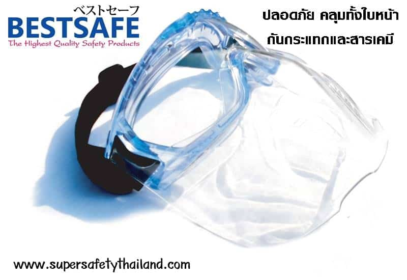 http://www.supersafetythailand.com/wp-content/uploads/2017/03/%E0%B9%81%E0%B8%A7%E0%B9%88%E0%B8%99%E0%B8%84%E0%B8%A3%E0%B8%AD%E0%B8%9A%E0%B8%95%E0%B8%B2%E0%B9%80%E0%B8%8B%E0%B8%9F%E0%B8%95%E0%B8%B5%E0%B9%89-3-3.jpg