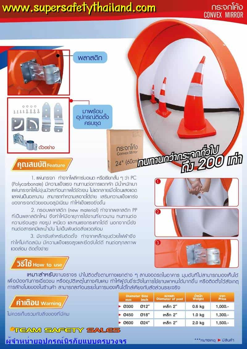 https://www.supersafetythailand.com/wp-content/uploads/2017/03/ConvexMirror-Catalog-01-17.jpg