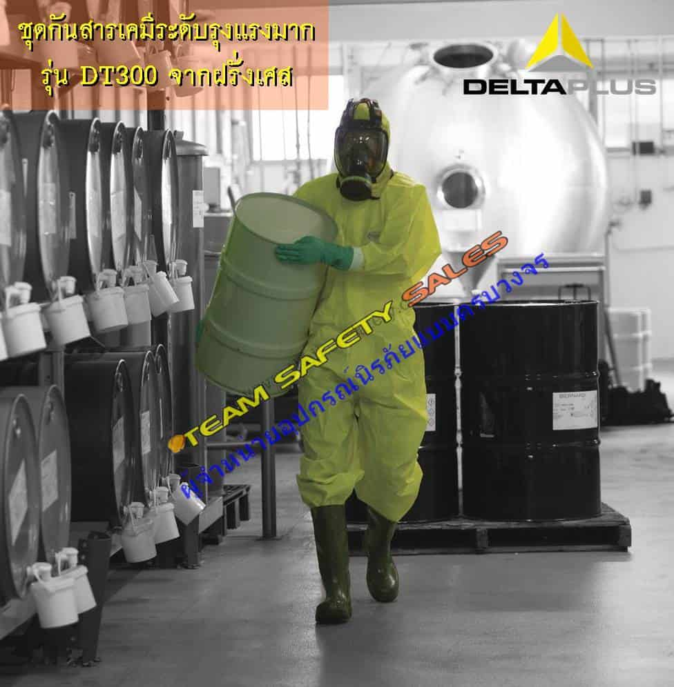 http://www.supersafetythailand.com/wp-content/uploads/2017/03/DT300-chemical-overall-deltaplus.jpg