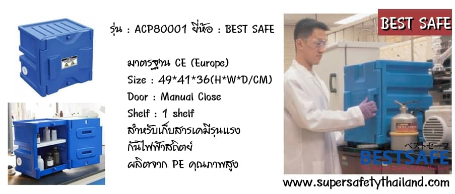 https://www.supersafetythailand.com/wp-content/uploads/2017/03/Safety-Cabinet.jpg
