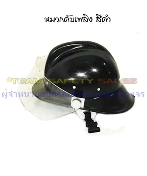 หมวกดับเพลิง สีดำ
