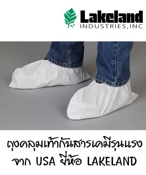 ถุงคลุมเท้า (ชนิดกันสารเคมีรุนแรง) จาก USA ยี่ห้อ Lakeland