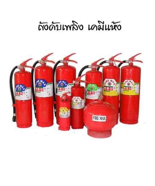 ถังดับเพลิงเคมีแห้ง เติมถังดับเพลิง