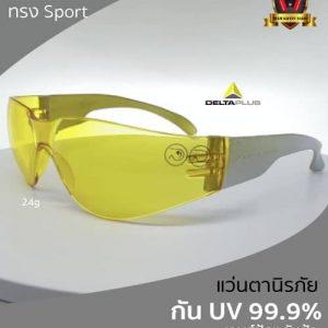 แว่นตาเซฟตี้นิรภัยทรง Sport รุ่น Brava