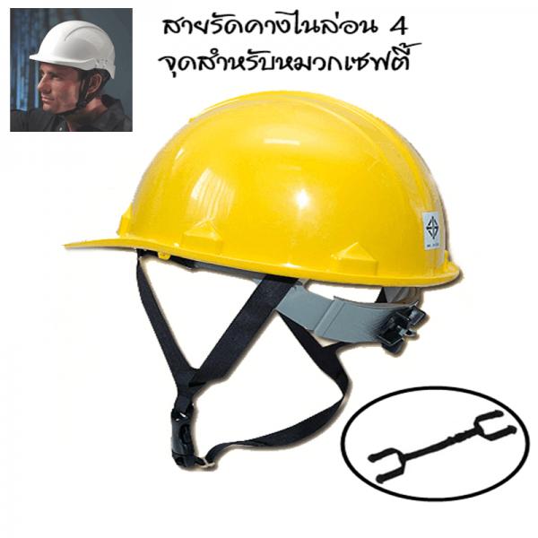 สายรัดคาง สายรัดคางหมวกเซฟตี้ ไนล่อนสำหรับหมวกเซฟตี้ 4 จุด