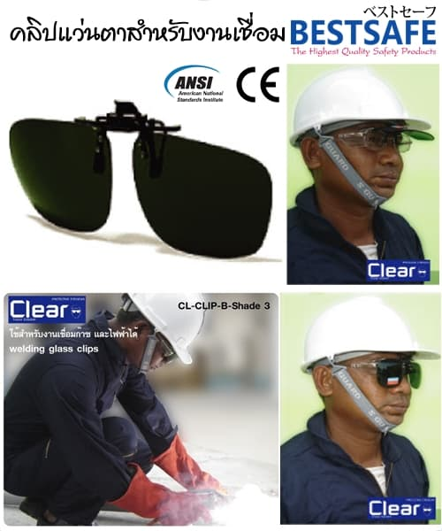 คลิปแว่นตาสำหรับงานเชื่อม