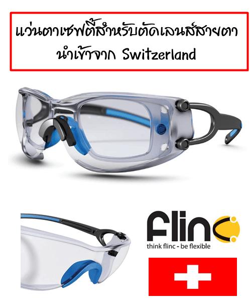 แว่นตาสำหรับตัดเลนส์สายตา รุ่น Flinc จาก Switzerland