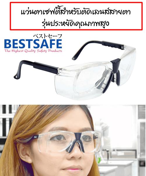 แว่นเซฟตี้นิรภัยสำหรับตัดเลนส์สายตา รุ่น RX005