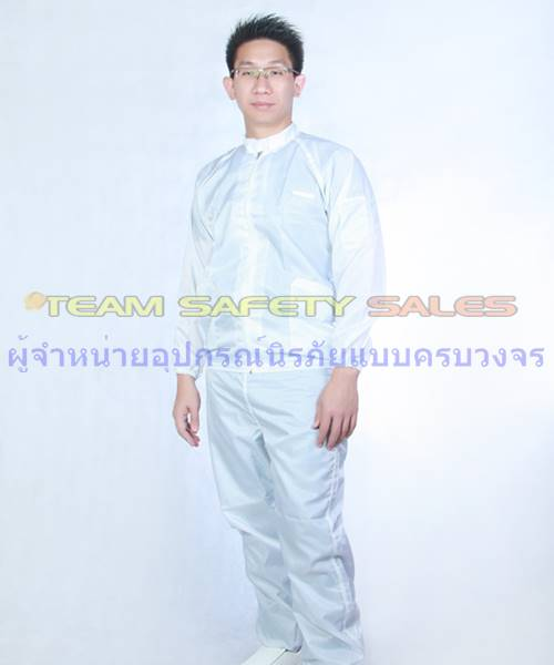 ชุดเสื้อ-กางเกงกันไฟฟ้าสถิตย์