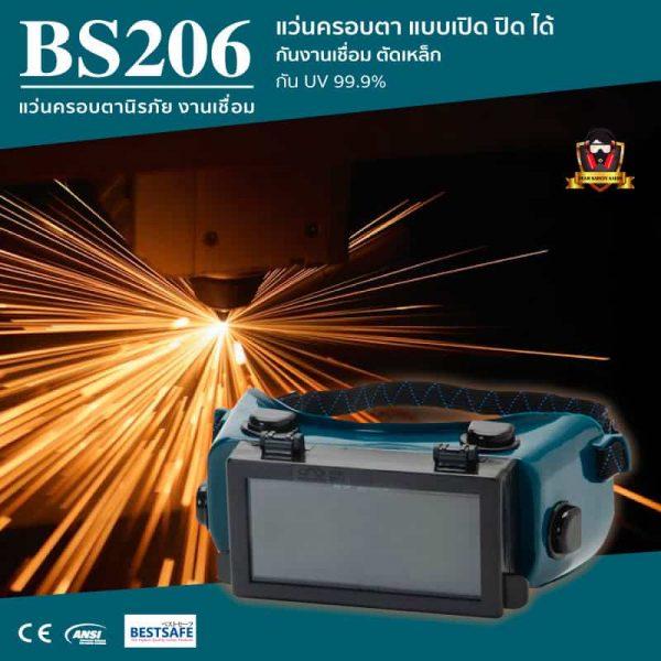 แว่นครอบตานิรภัย สำหรับงานเชื่อม รุ่น BS206
