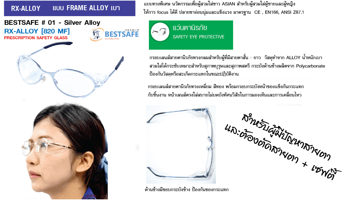https://www.supersafetythailand.com/wp-content/uploads/2017/04/RX-1.png