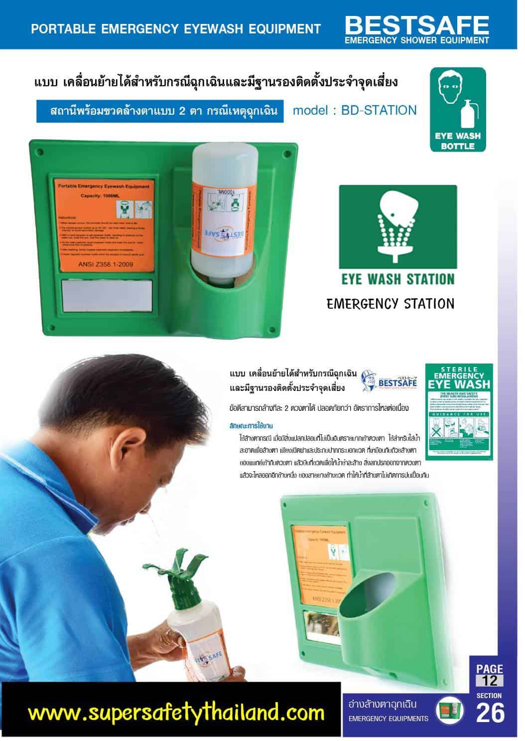 https://www.supersafetythailand.com/wp-content/uploads/2017/04/Sec26-p11-12-emergency-show-Copy-1.jpg