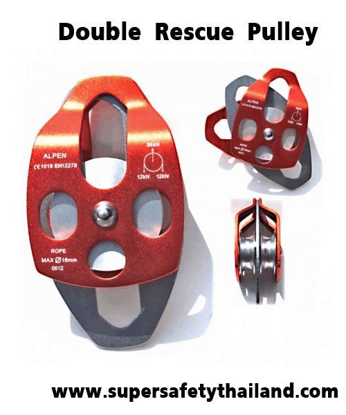 Double Rescue Pulley