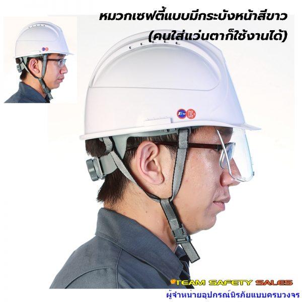 หมวกเซฟตี้พร้อมกระบังหน้า สายรัด 4 จุด สีขาว
