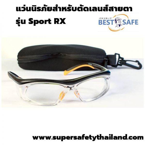 แว่นนิรภัยสำหรับตัดเลนส์สายตา รุ่น Sport RX